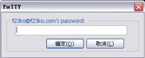 輸入SSH的密碼